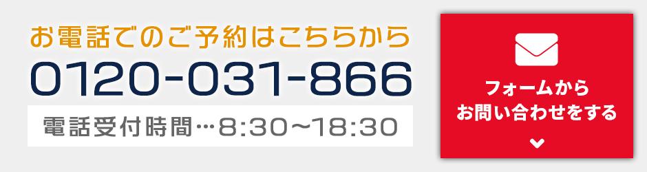 お電話でのご予約はこちらから 0120-031-866 電話受付時間...10:00~22:00 フォームからお問い合わせをする