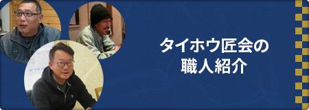 タイホウ匠会の職人紹介