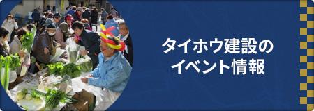 タイホウ建設のイベント情報