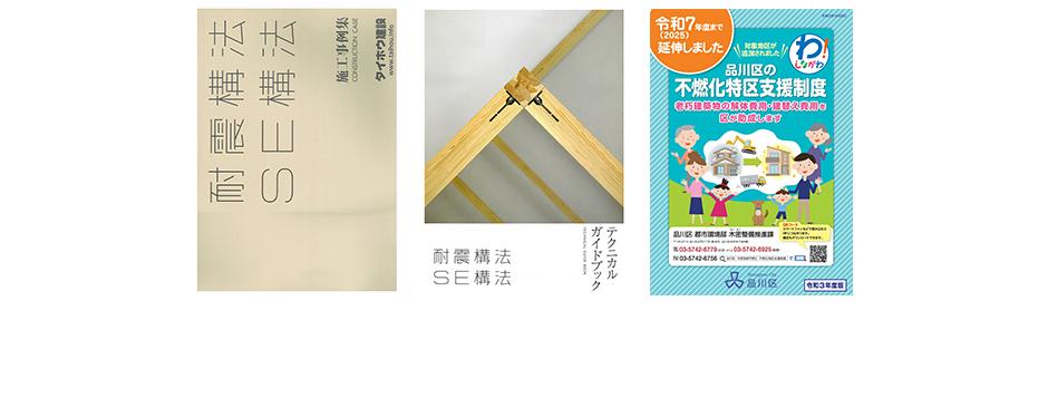 テクニカルガイドブック 構造計算 アプローチガイド 日本の家を100%耐震に。 施工事例集