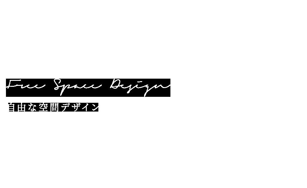 自由な空間デザイン