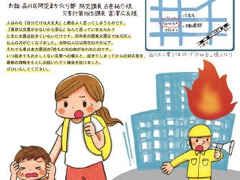 第66回暮らしの改善教室「災害への備えと対応」