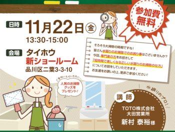 第71回暮らしの改善教室「年末にむけてお掃除セミナー」