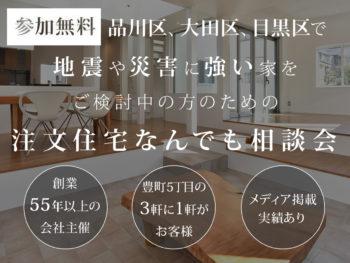 【木密地域限定】6月27日開催 地元工務店の災害に強くお得な注文住宅オンライン相談会