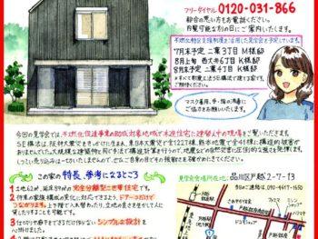 【完全予約制】7月4日5日開催 地元工務店の構造見学会