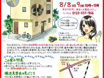 【完全予約制】8月8日9日開催 地元工務店の構造見学会