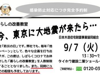 第72回暮らしの改善教室「今、東京に大地震が来たら・・・」
